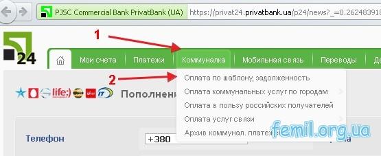 Открываем меню Коммуналка →  Оплата по шаблону, задолженность