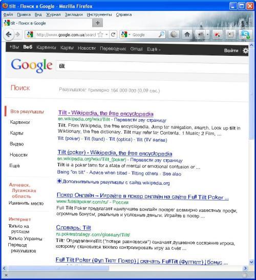 Google tilt или aske