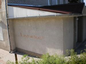 """Надпись на стене """"Я этого не писал"""""""