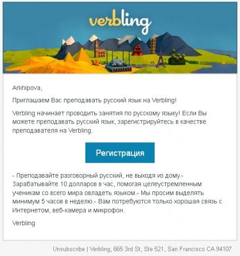 Письмо от verbling
