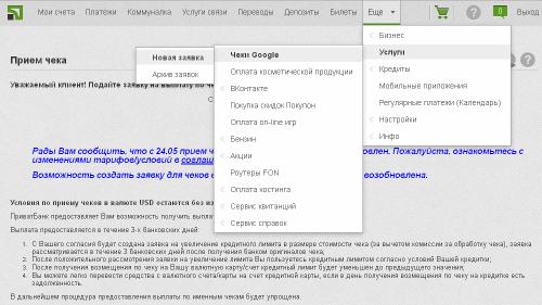 Шаг 1 обналички чека от гугла