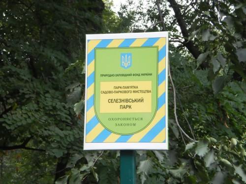 Селезневский парк