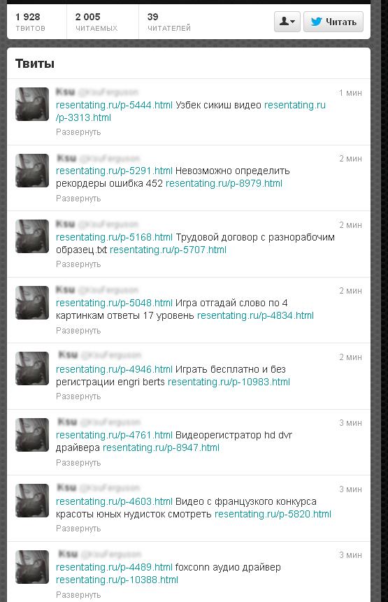 Взломанный аккаунт в твиттере