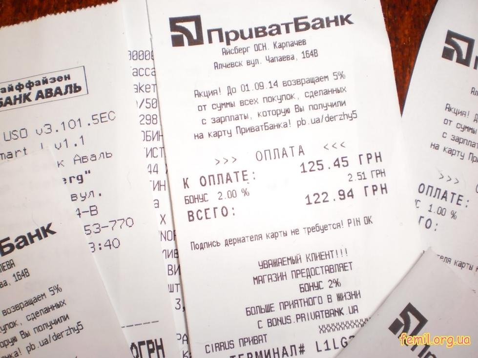 Чеки оплаты картой приватбанка