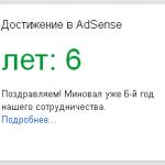 Карточка достижения AdSence