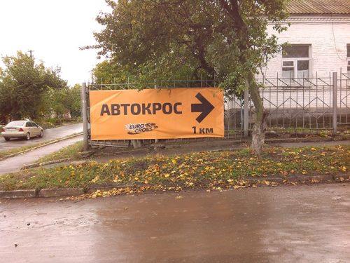 Автокросс