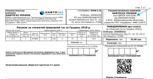 Данные поставщика услуг в квитанции на оплату