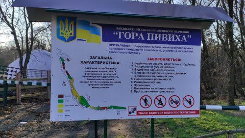 Табличка запретов, гора Пивиха