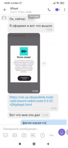 Мошенничество на olx